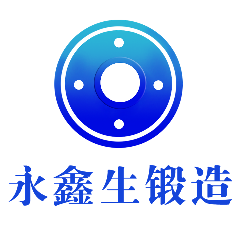 山西永鑫生锻造.png