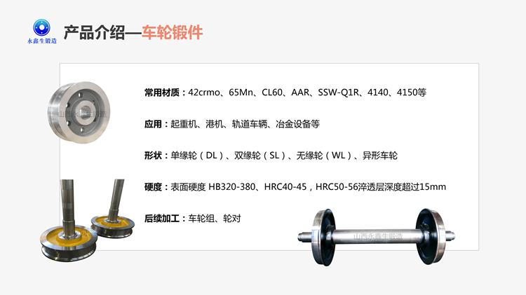 车轮锻件产品介绍