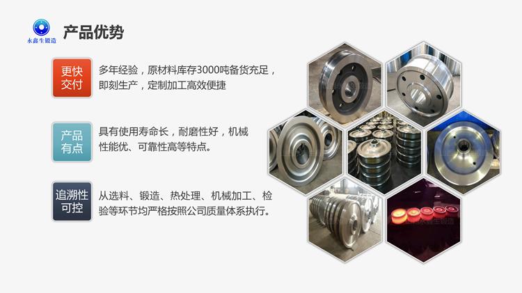 山西永鑫生从动轮锻件产品优势