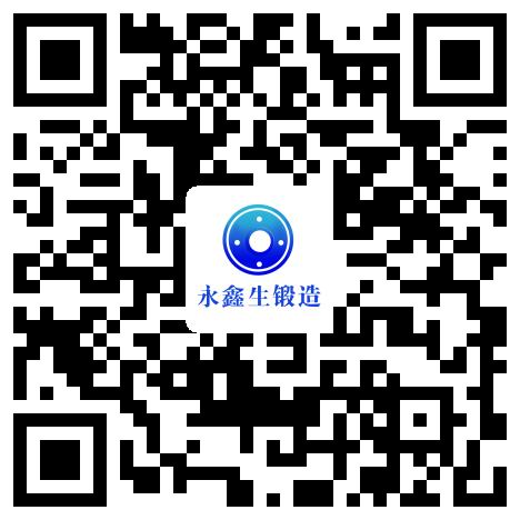 山西永鑫生锻造有限公司销售微信.png